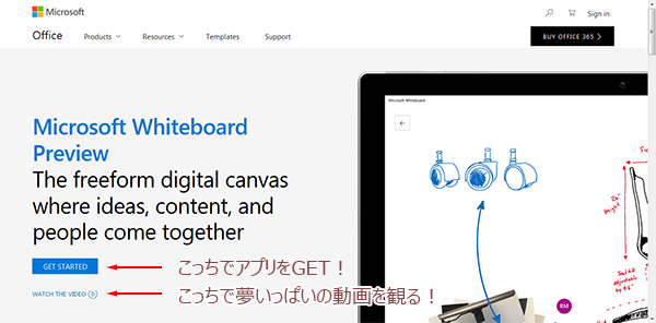 Office 365 : Microsoft Whiteboard Preview を数分だけ使ってみた