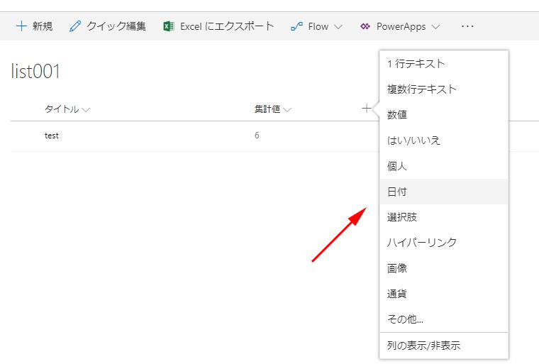 SharePoint :モダンUIのリスト/ライブラリから日付列を追加する時