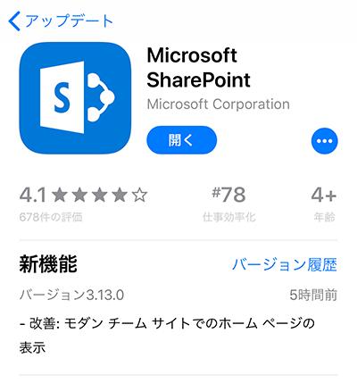 SharePoint :モバイルアプリでモダン チーム サイトのホーム ページの表示に対応されました!