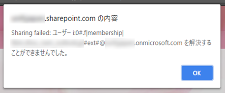 SharePoint Online :外部ユーザーの亡霊を除霊する