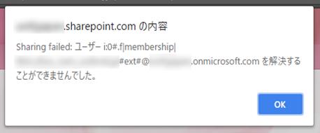 SharePoint Online :外部ユーザーの亡霊を除霊する