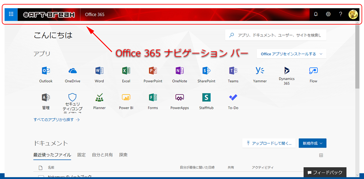 Office 365 ナビゲーション バーのカスタムロゴの位置が変更された!