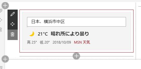 横浜 天気 1 時間