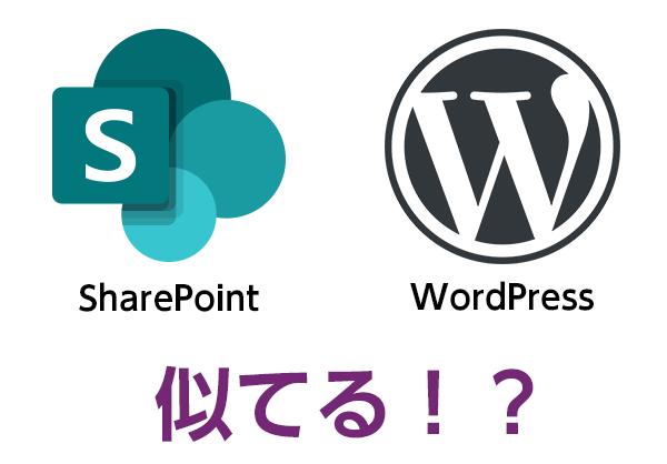 SharePoint : WordPress の編集画面は SharePoint のモダンページに似てる!?