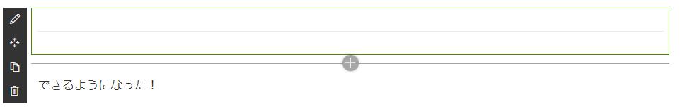 SharePoint :分割バー Webパーツが少しだけ設定できるようになった ...