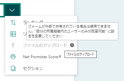 Microsoft Forms ファイルアップロードを試してみる Art Break